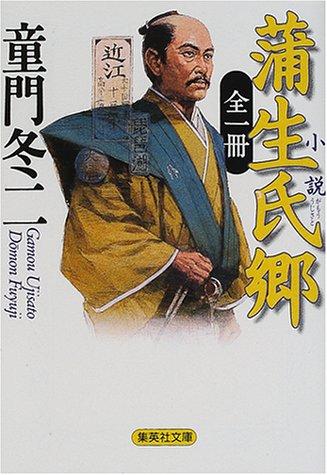 全一冊 小説 蒲生氏郷 (集英社文庫)の詳細を見る