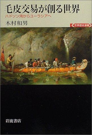 毛皮交易が創る世界―ハドソン湾からユーラシアへ (世界歴史選書) - 木村 和男