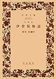 伊曾保物語―天草本 (岩波文庫 黄 141-1)