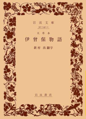 伊曾保物語―天草本 (岩波文庫 黄 141-1)の詳細を見る