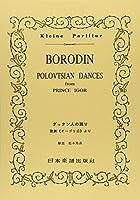 No.90 ボロディン ダッタン人の踊り (Kleine Partitur)