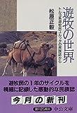 遊牧の世界―トルコ系遊牧民ユルックの民族誌から (中公文庫)