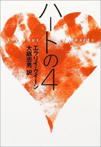 〈クラシック・セレクション> ハートの4 (ハヤカワ・ミステリ文庫)