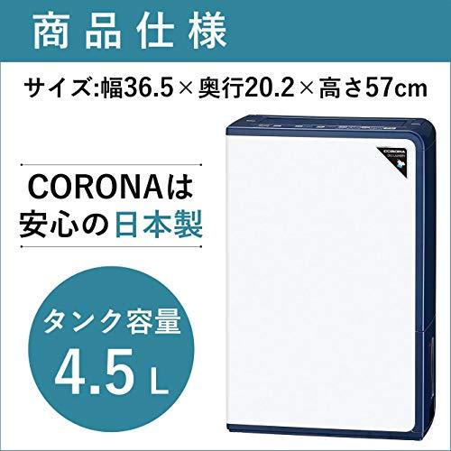 CORONA(コロナ)衣類乾燥除湿機除湿量18L(木造20畳・鉄筋40畳まで)エレガントブルーCD-H18A(AE)