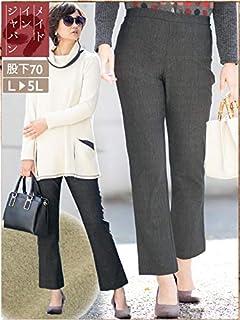[アニマスジャパン] 日本製 上質裏起毛お出かけパンツ 股下70cm