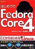 はじめてのFedora Core 4