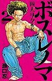 ボスレノマ~「囚人リク」外伝~ 2 (少年チャンピオン・コミックス)