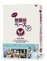 所さんの世田谷ベース Ⅴ [DVD]