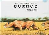 かりのけいこ (絵本アフリカのどうぶつたち第1集・ライオンのかぞく)