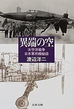 太平洋戦争日本軍用機秘録 異端の空 (文春文庫)