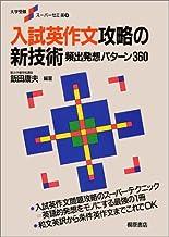 入試英作文攻略の新技術 (大学受験スーパーゼミ)