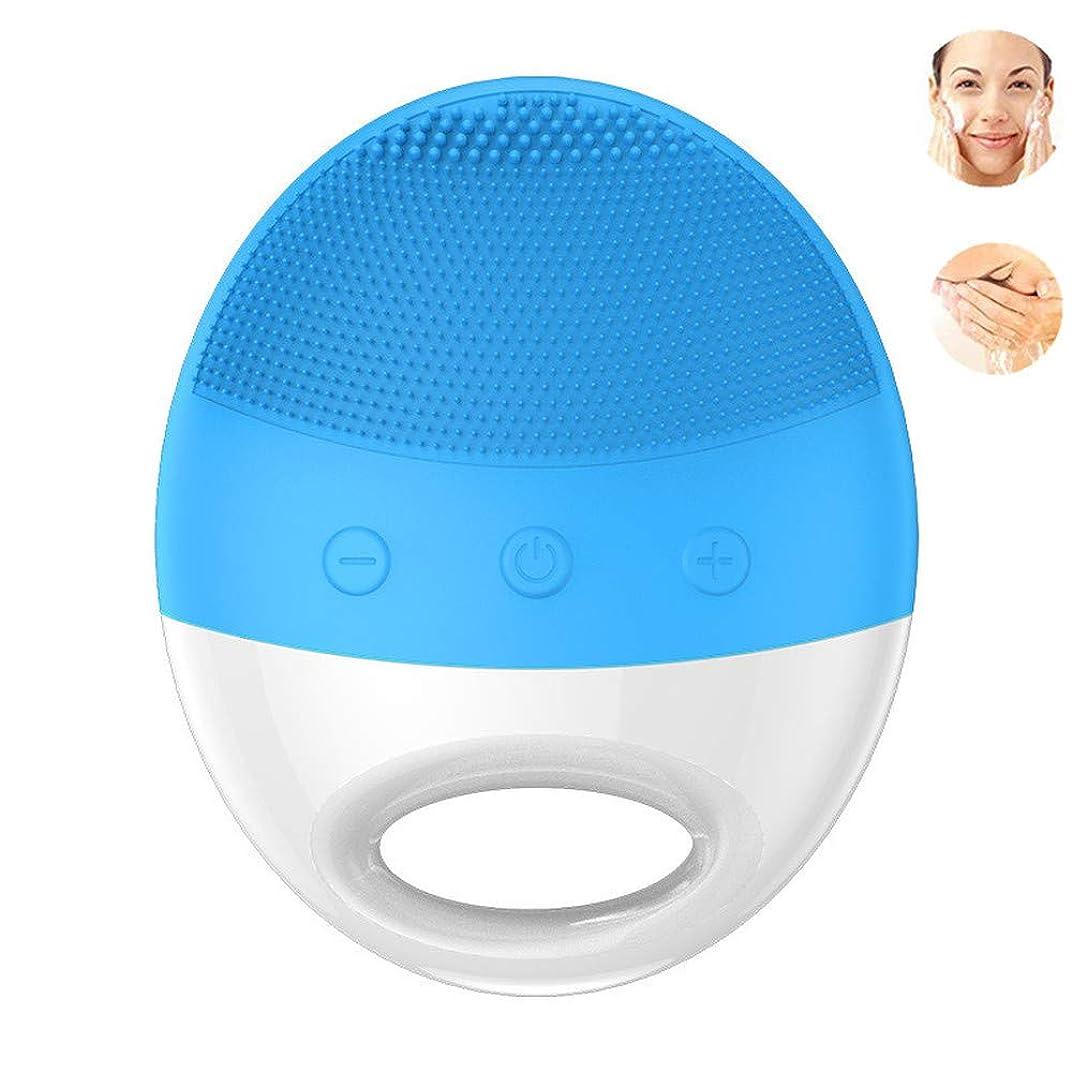 みミシン目インセンティブ洗顔ブラシシリコーン、電動クレンジングブラシ、超音波美容器具洗浄器具電動シリコーンクレンジング器具(青)