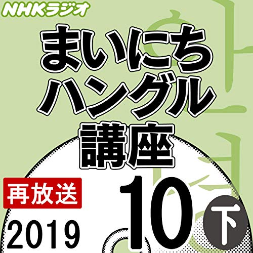 『NHK まいにちハングル講座 2019年10月号 下』のカバーアート