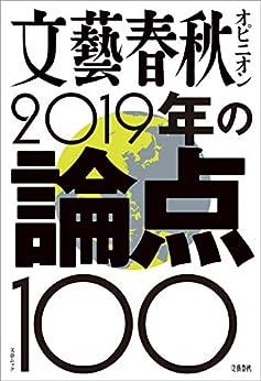 [文藝春秋]の文藝春秋オピニオン 2019年の論点100 (文春e-book)