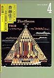 斎藤佳三―ドイツ表現主義建築・夢の交錯 (INAX album (4))