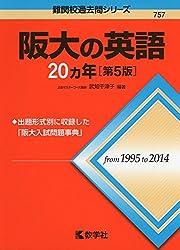 阪大の英語20カ年[第5版] (難関校過去問シリーズ)・赤本・過去問