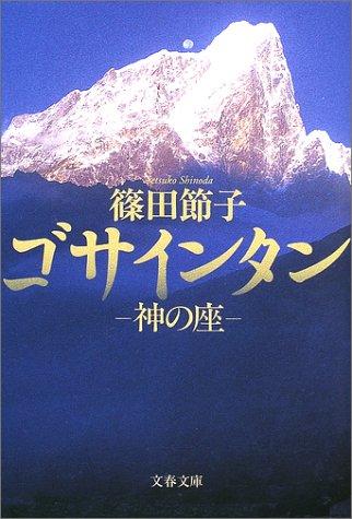 神の座 ゴサインタン (文春文庫)
