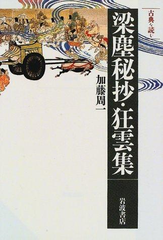 梁塵秘抄・狂雲集 (同時代ライブラリー―古典を読む (316))