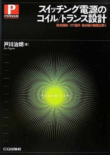 『スイッチング電源のコイル/トランス設計―磁気回路‐コア選択‐巻き線の難題を解く (POWER ELECTRONICS)』のトップ画像