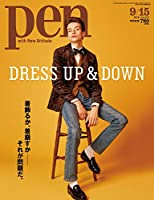 Pen(ペン) 2016年 9/15号 [秋冬ファッション特集/着飾るか、着崩すか、それが問題だ。]
