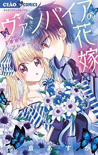 ヴァンパイアの花嫁(2) (ちゃおコミックス)