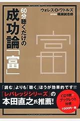 CD 60分聴くだけの成功論「富」 ([CD]) 単行本