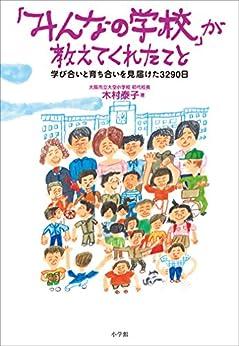 [木村泰子]の「みんなの学校」が教えてくれたこと~学び合いと育ち合いを見届けた3290日~ (小学館新書)