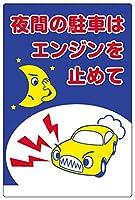 表示看板 「夜間の駐車はエンジンを止めて」 反射加工なし 特小サイズ 20cm×30cm VH-039SS
