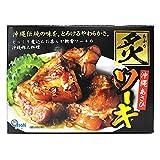 炙りソーキ 300g×1箱 あさひ 沖縄伝統の味 とろけるやわらかさ じっくり煮込んだ柔らか軟骨ソーキ