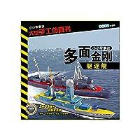 小小军事迷·大型手工仿真书:多面金刚·驱逐舰