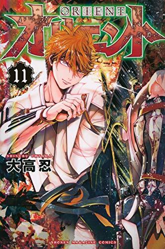オリエント(11) (講談社コミックス)_0