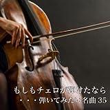 J.S.バッハ:アリオーソ BWV1056 (チェロ)