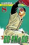 GO ANd GO 8 (少年チャンピオン・コミックス)