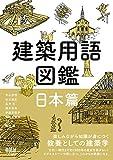 建築用語図鑑 日本篇