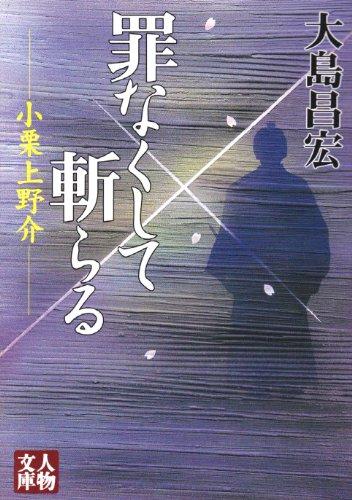 罪なくして斬らる―小栗上野介 (人物文庫)