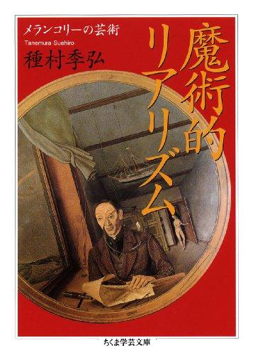魔術的リアリズム―メランコリーの芸術 (ちくま学芸文庫)の詳細を見る