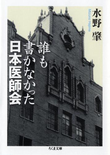 誰も書かなかった日本医師会 (ちくま文庫)