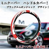 ミニクーパー BMWミニ 全車対応 レッド調ユニオンジャックカラー赤黒白PU製 革調 合皮製 ハステアリングンドルカバー