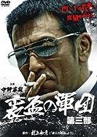 裏盃の軍団 第三部 [DVD]
