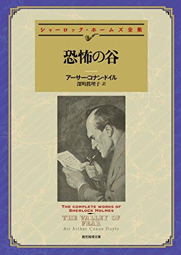 恐怖の谷【新訳版】 (創元推理文庫)