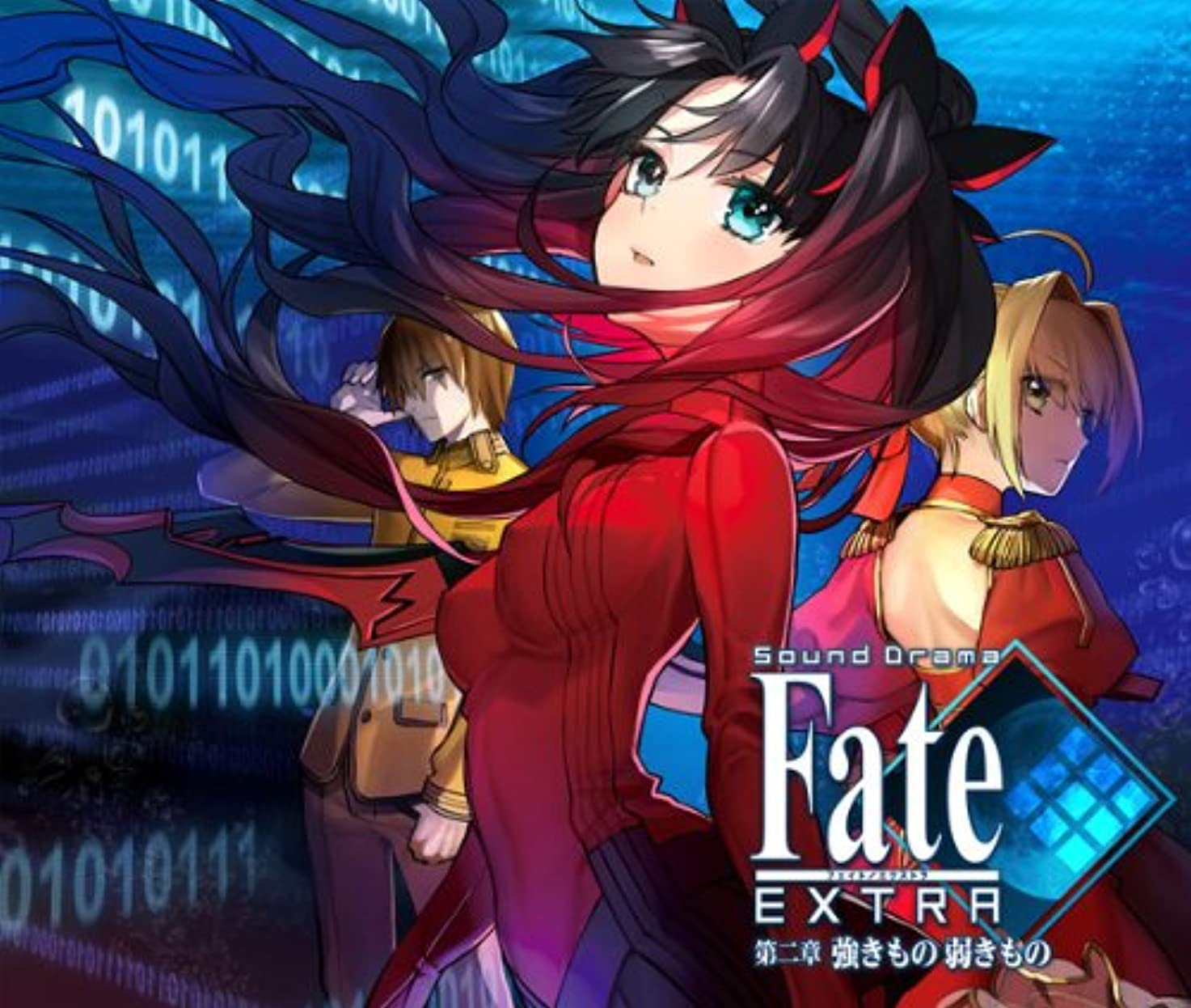 調整可能戸惑う起業家Sound Drama Fate/EXTRA 第二章 強きもの弱きもの