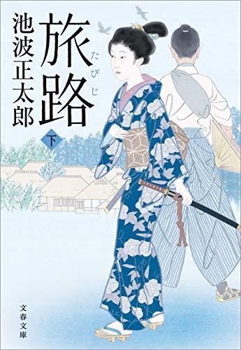 旅路 下 (文春文庫)