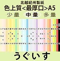 北越紀州色上質A5T<最厚口>[ウグイス](400枚)