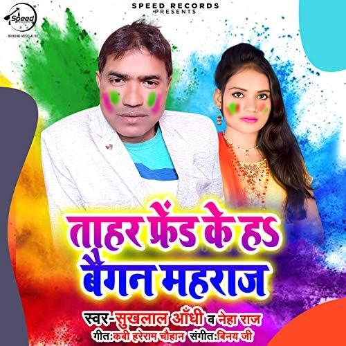 Sukhlal Andhi & Neha Raj