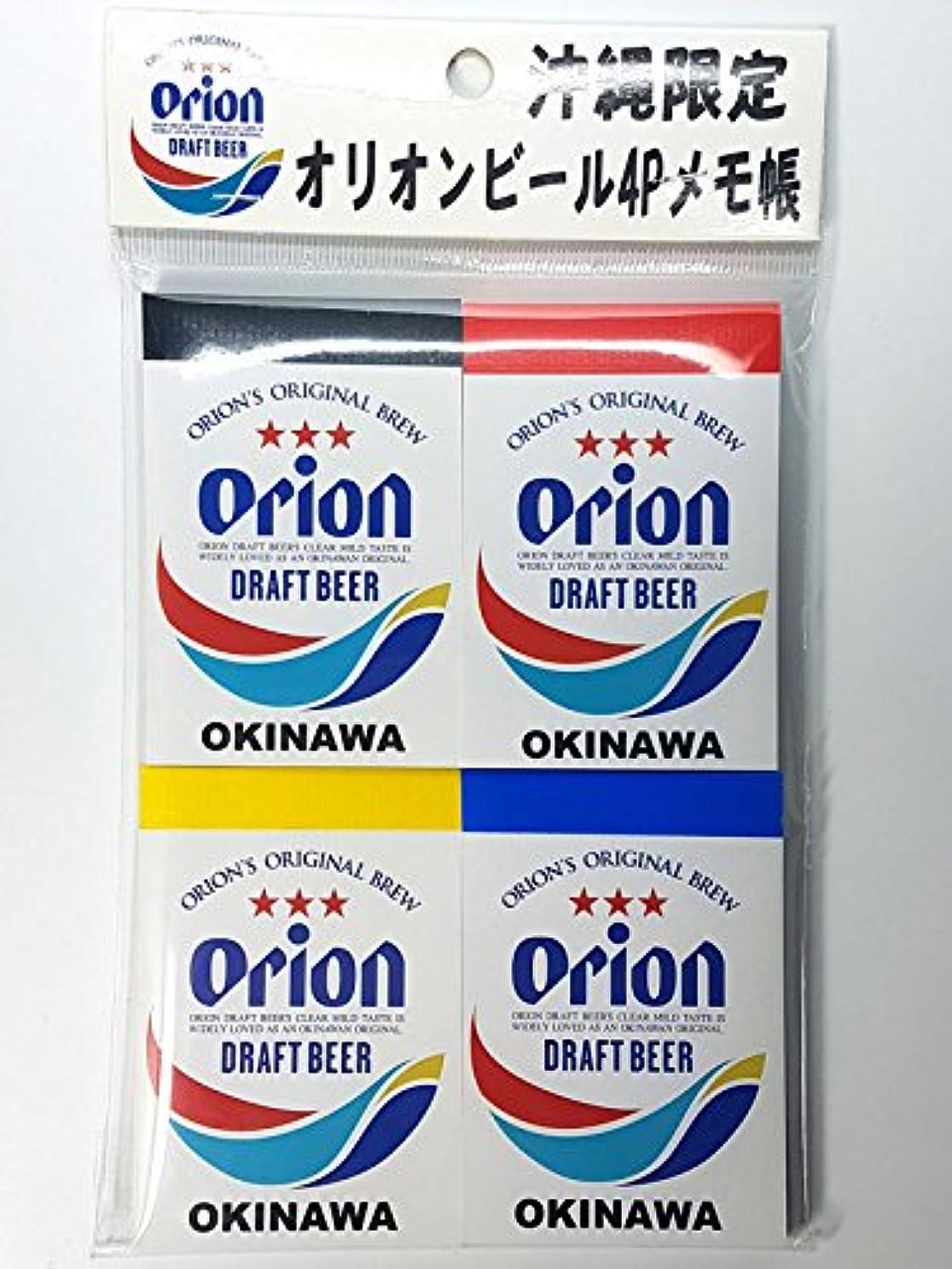 記事構想する三番オリオンビール メモ帳 4Pセット