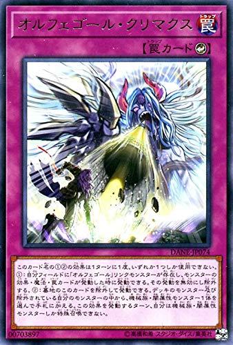 遊戯王カード オルフェゴール・クリマクス(レア) ダーク・ネオストーム(DANE) | カウンター罠 レア