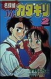 名探偵Mr.カタギリ(2) (講談社コミックス)