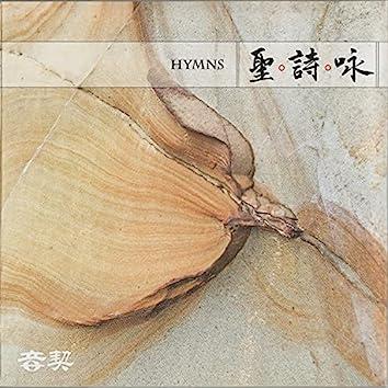圣 诗 咏 (Hymns)