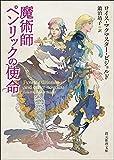魔術師ペンリックの使命 五神教シリーズ (創元推理文庫)