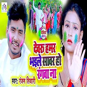Devar Hamar Bhaile Sawar Ho Rangwa Na